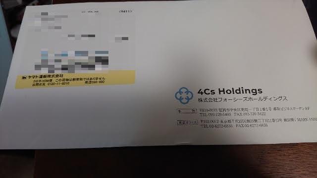 4csからお手紙