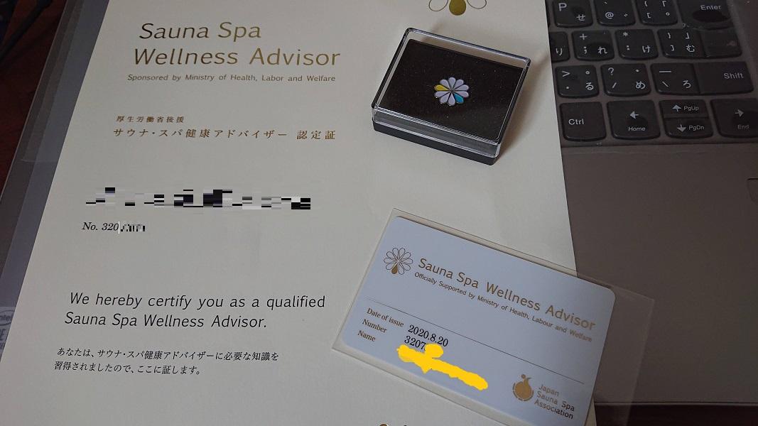 サウナ・スパ健康アドバイザー合格証書