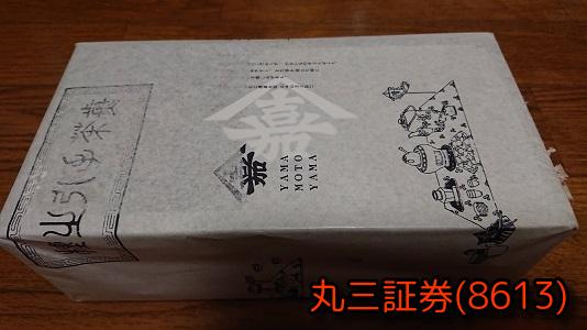 丸三証券(8613)