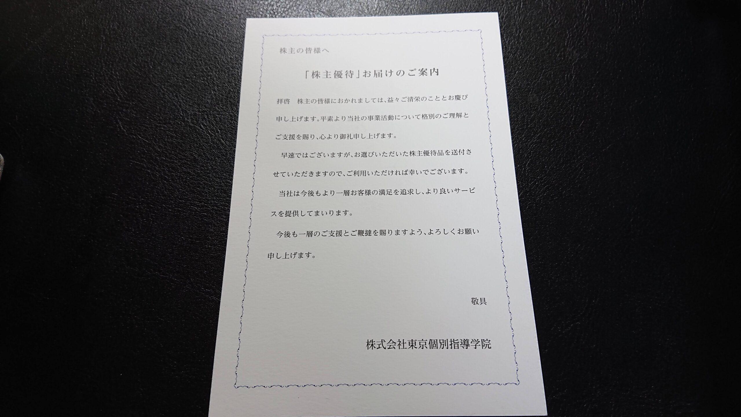 2021_東京個別指導学院1